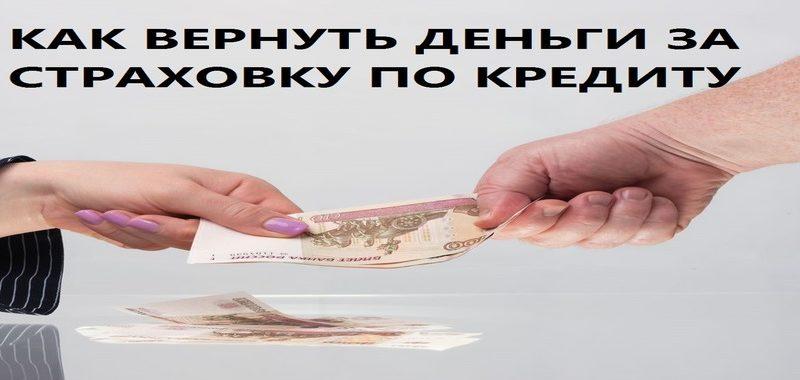 Как можно вернуть навязанную банком страховку