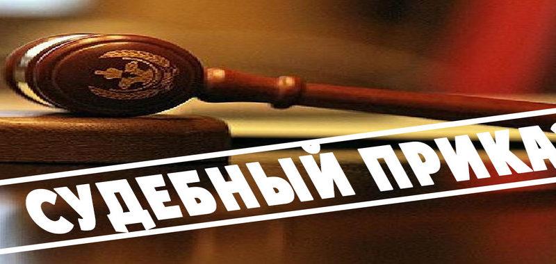 Что такое судебный приказ