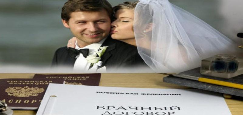 Нюансы брачного контракта между супругами