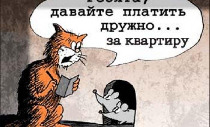 Пеня и штрафы по ЖКХ