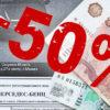 Как считать срок административного наказания при уплате штрафа с 50% скидкой до вступления в силу