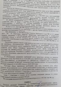 стр 11(Сенчихина)