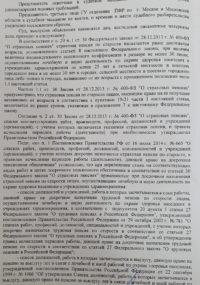 стр 2 (Сенчихина)