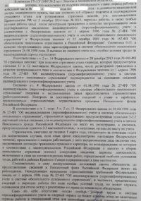стр 5(Сенчихина)