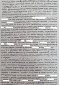 стр 7(Сенчихина)