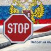 Какие существуют смягчающие обстоятельства для отмены запрета на въезд на территорию Российской Федерации ?!